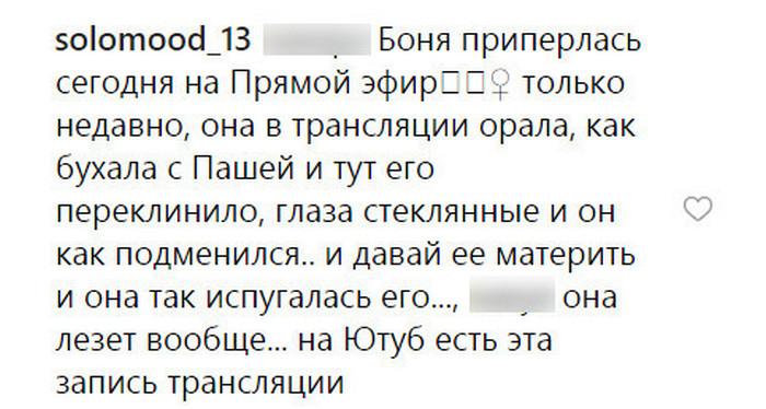 Виктория Боня ответила на обвинение жены Мамаева в интимной связи с ее супругом