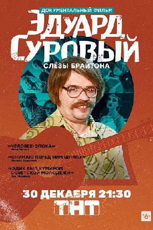 Скоро страна узнает всю правду: в Сети появилось видео из нового фильма-сенсации с Харламовым