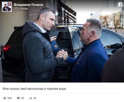 I'll beback! Появились детали встречи Кличко иШварценеггера