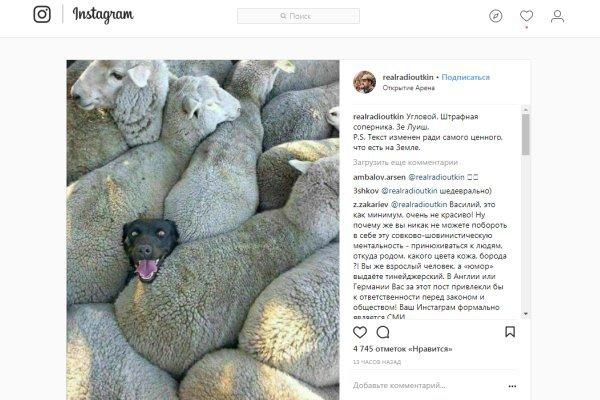 Уткин изменил собственный пост в Инстаграм ради чеченцев