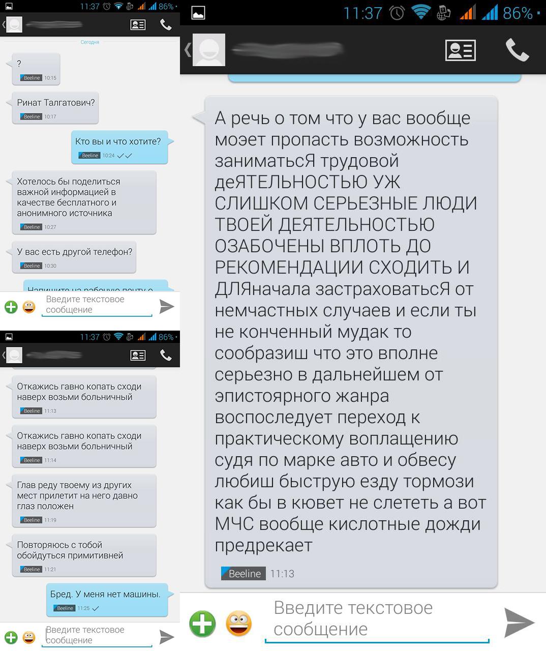 Корреспондент «Ведомостей» объявил обсмс-угрозах вего адрес