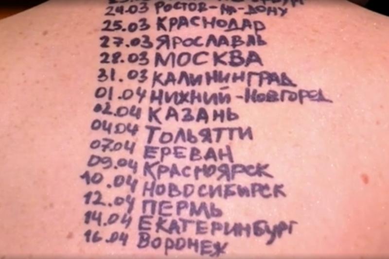 Путин, дай мне паспорт: Наталья Орейро с наколкой Воронежа на спине требует гражданства РФ (ВИДЕО)