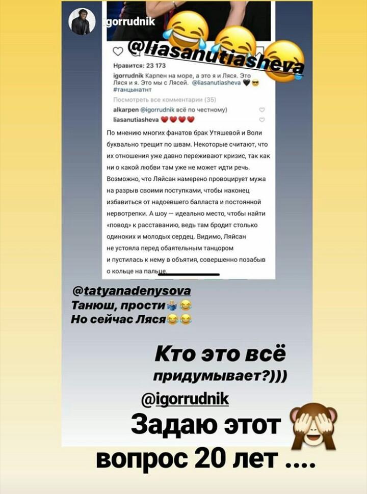 Брак с Волей трещит по швам: Утяшеву из-за фото уличили в измене с участником шоу Танцы на ТНТ