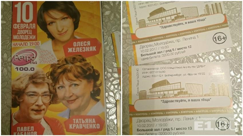 Татьяна Кравченко сорвала спектаклю вЕкатеринбурге— Скандалы шоу-бизнеса