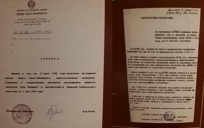 Морально устойчив: рассекречена характеристика КГБ на Путина (ФОТО)