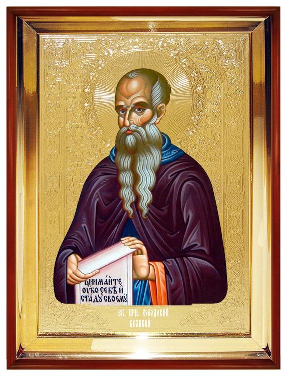 Какой сегодня праздник 24.01.2019: церковный праздник Федосеев день отмечается в России