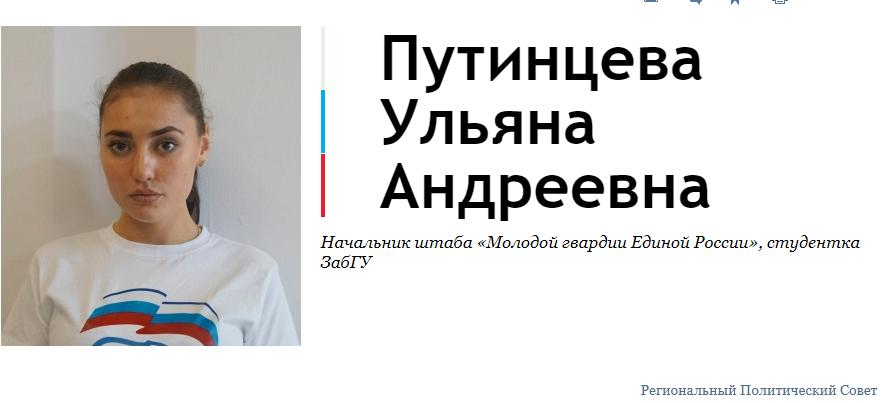 Активистка Единой России устроила эротическую фотосессию (ФОТО)
