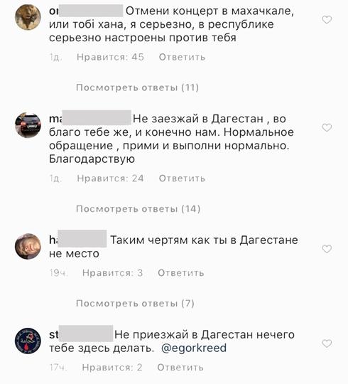 Криду пригрозили расправой вДагестане. «Отмени концерт либо тебе хана»