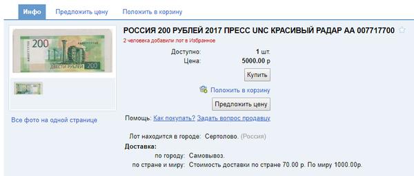 СМИ обнаружили в обороте 200-рублевые купюры в 25 дороже номинала (ФОТО)