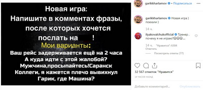 Гарик, где машина?: Харламов назвал самые ненавистные фразы, которые бесят больше всего