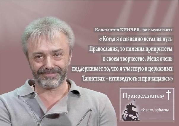 Картинки по запросу Константин Кинчев цитаты