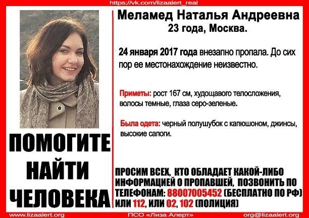 СК: Следов насильственной смерти нателе пропавшей москвички Н.Меламед не найдено