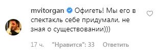 Угорь Игорь: Гарик Харламов запустил новый мэм, ошарашив Максима Виторгана (ФОТО)