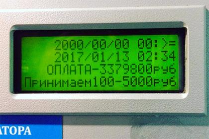 ВШереметьево пояснили, откуда взялся счет на3 млн руб.