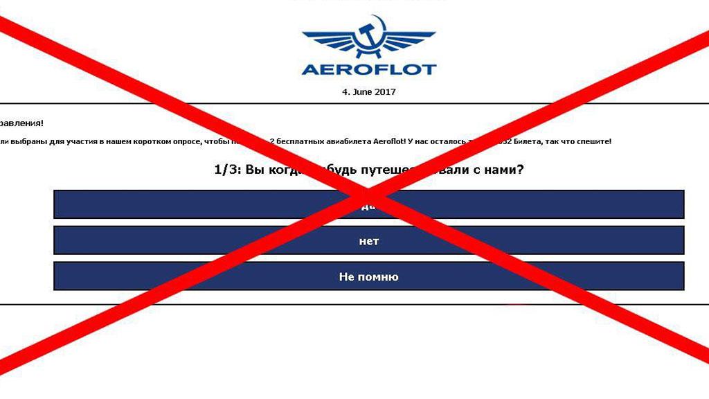 «Аэрофлот» опроверг причастность краздаче бесплатных билетов в социальных сетях