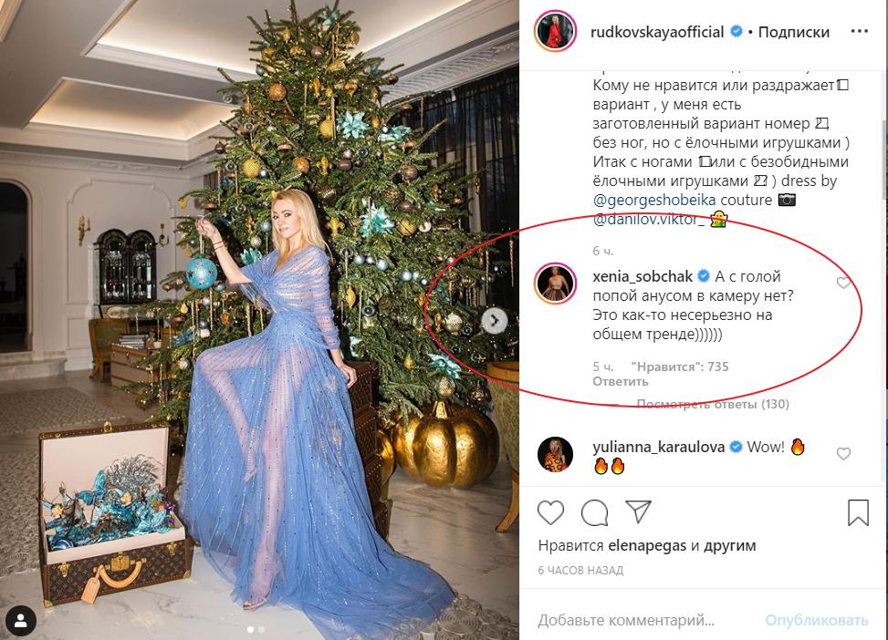 А с анусом в камеру нет?: Собчак жестко приложила Рудковскую за голое платье на фото
