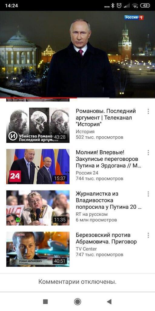 Российские телеканалы массово отключили комментарии под роликом с поздравлением Путина (ФОТО)