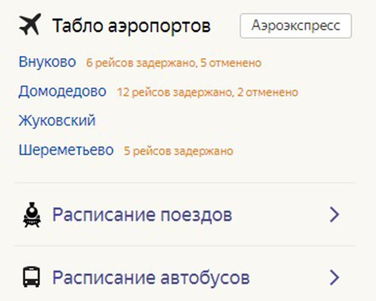 Практически 50 рейсов отменили изадержали ваэропортах Московского региона всубботу