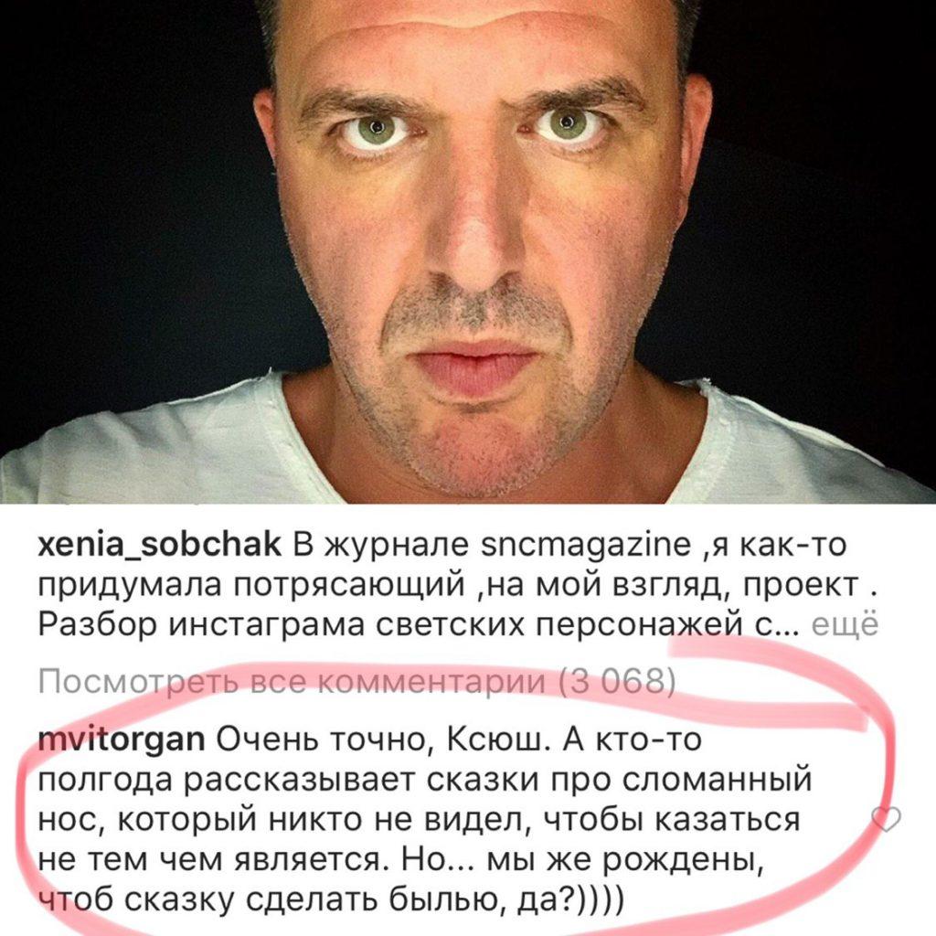 Полгода рассказывает сказки: Виторган разоблачил пострадавшего в драке любовника Собчак