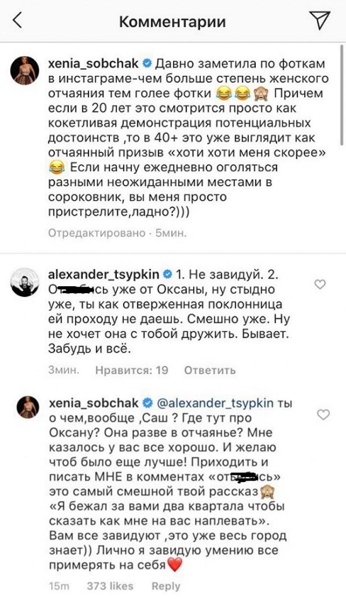 Голый зад подруги Собчак запустил флешмоб среди российских звезд, спровоцировав скандал (ФОТО)