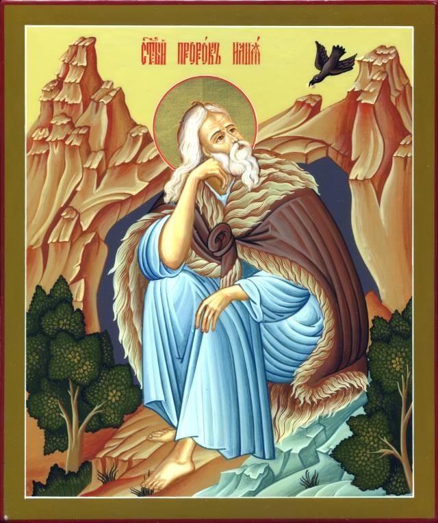 Какой сегодня праздник 2 августа 2019: церковный праздник Ильин день отмечают в России
