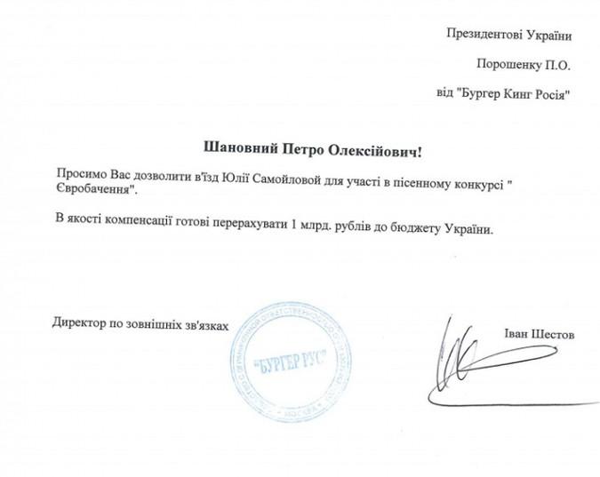 Киев обещает гарантировать равные возможности участникам «Евровидения»