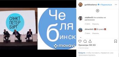 Ад и гейск: Гарик Харламов высмеял логотип Санкт-Петербурга за 7 млн рублей (ФОТО, ВИДЕО)
