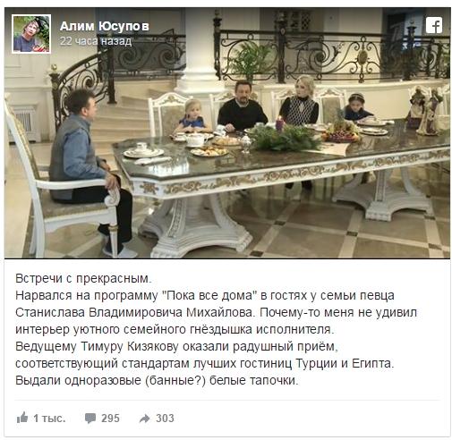 Пользователей сразил чудный особняк Стаса Михайлова