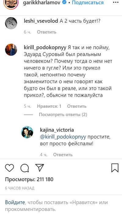 Это шизофрения: опозоренный Утяшевой Харламов показал всем детородный орган (ВИДЕО)
