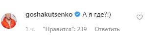 Гарик Харламов составил топ знаменитостей, которых никогда не пригласит на интервью Юрий Дудь