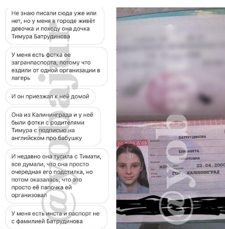 СМИ нашли внебрачную дочь Тимура Батрутдинова