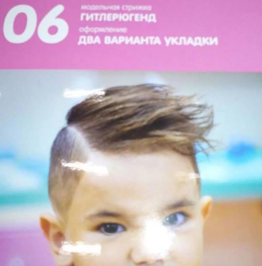Столичная парикмахерская предлагает подстричь под «Гитлерюгенд»