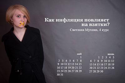 Секс календарь студенток журналистики для путина