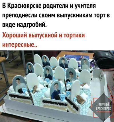 Красноярским выпускникам подарили торты с надгробиями