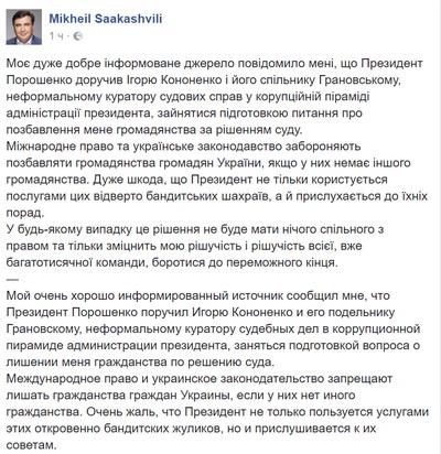 Депутат Рады предложил выдать Саакашвили Грузии