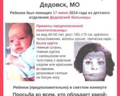 ВПодмосковье задержали женщину, похитившую ребенка впредыдущем году