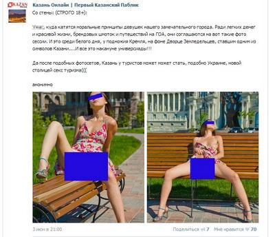 голая девушка у кремля казань