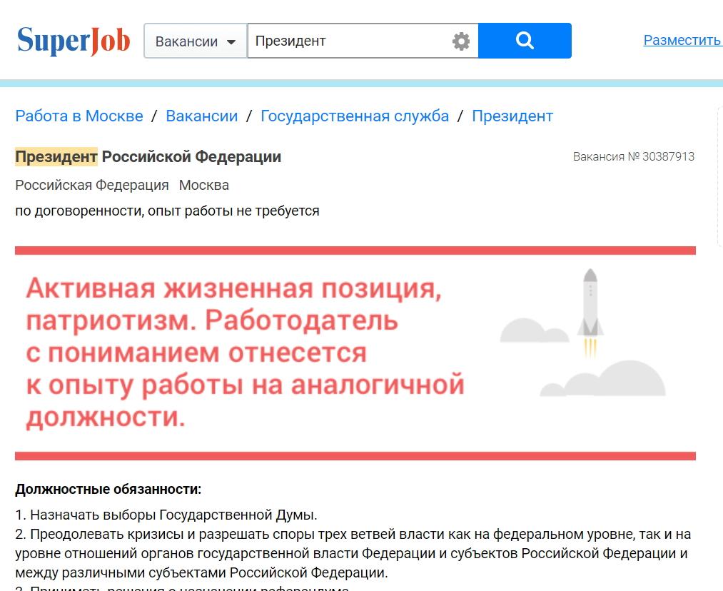Торопись . В РФ  открылась вакансия президента страны