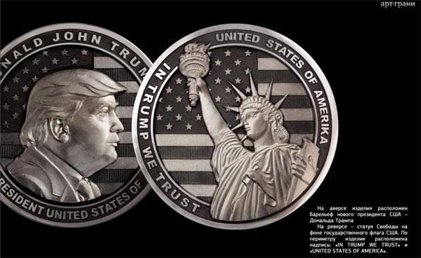 В Российской Федерации нарадостях отинаугурации Трампа выпустили килограммовую монету