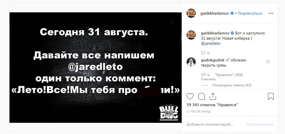 Гарик Харламов раскрыл правду о закрытии Comedy Club и выбрал новую жертву для русской кибератаки