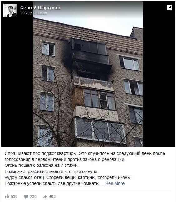 Депутат Шаргунов сказал о поджоге собственной квартиры