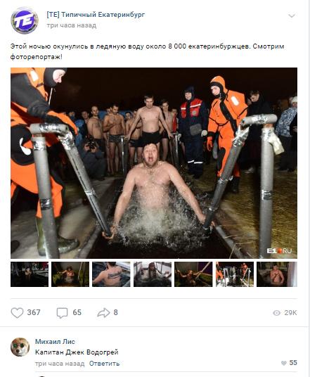 Сто рублей за веру!: крещенские купания возмутили россиян