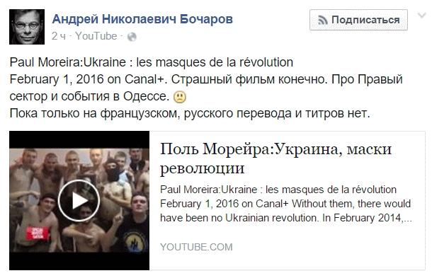 Киев подает всуд нафранцузский Canal+ из-за фильма омайдане