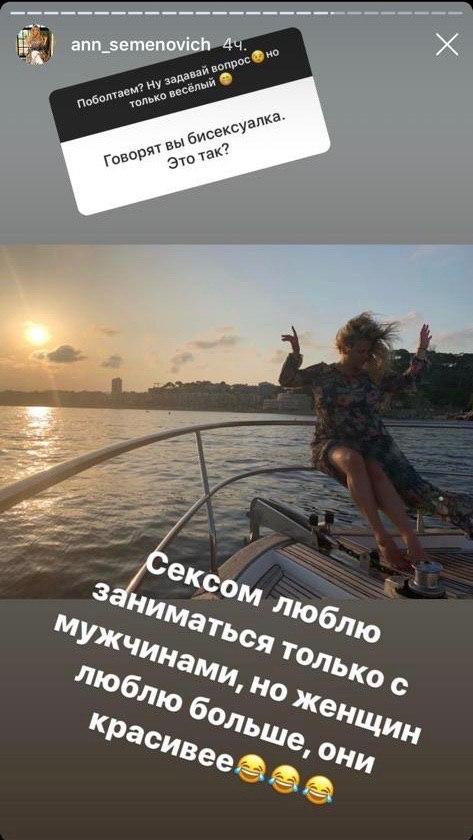 Женщин люблю больше: Семенович сделала откровенное признание о своей бисексуальности