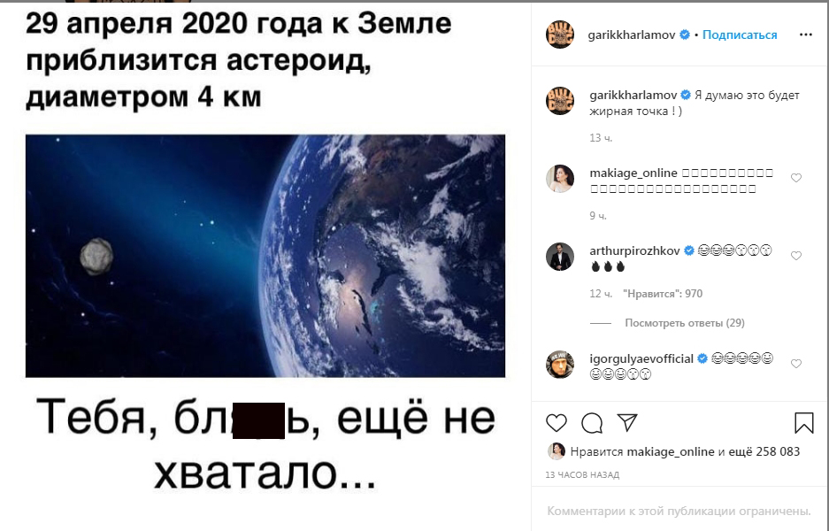 Это будет жирная точка: россияне нашли новую угрозу Земле помимо коронавируса (ФОТО)