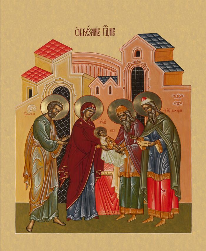 Какой сегодня праздник 14.01.2019: церковный праздник Обрезание Господне отмечается 14 января
