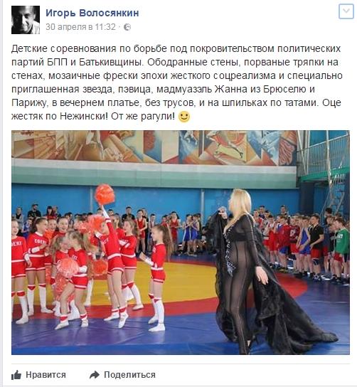 Украинская эстрадная певица впрозрачном одеяние без трусов произвела фурор надетском турнире