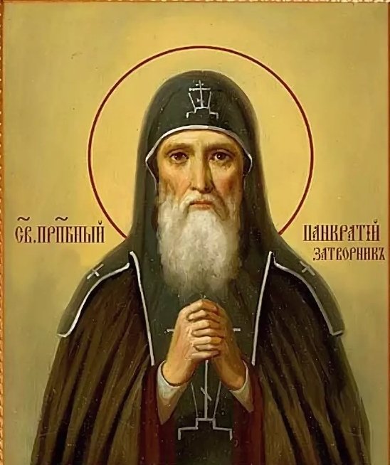 Какой сегодня праздник 22 февраля 2019: церковный праздник День Панкратия отмечается в России