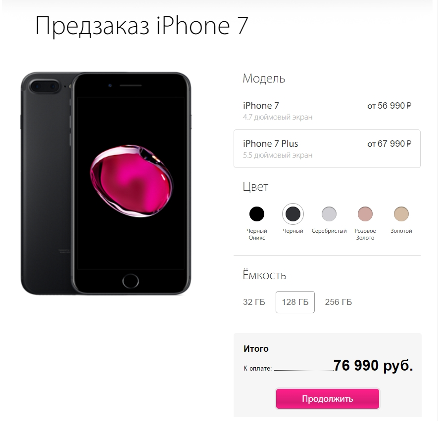 В Российской Федерации открылся предзаказ на iPhone 7 и iPhone Plus