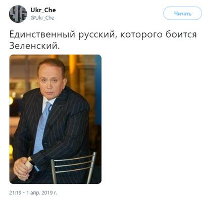 Предали анафеме: на Украине назвали единственного русского, кого боится Зеленский - и это не Путин